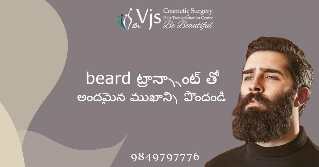 beard ట్రాన్స్ప్లాంట్ తో అందమైన ముఖాన్ని పొందండి – ఆంధ్ర ప్రదేశ్